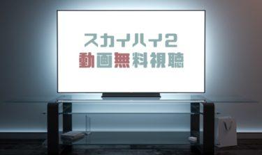 ドラマ スカイハイ2の動画を無料で見れる動画配信まとめ