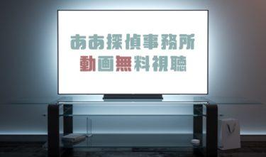 ドラマ|ああ探偵事務所の動画を無料で見れる動画配信まとめ
