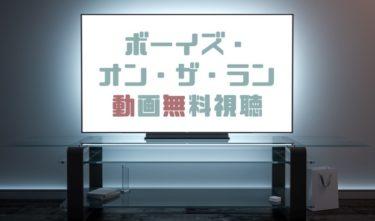 ドラマ|ボーイズ・オン・ザ・ランの動画を無料で見れる動画配信まとめ