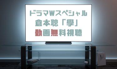 ドラマ 倉本聰「學」の動画を無料で見れる動画配信まとめ