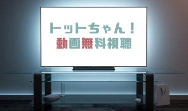 ドラマ|トットちゃん!の動画を無料で見れる動画配信まとめ