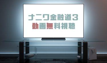 ドラマ|ナニワ金融道3の動画を無料で見れる動画配信まとめ