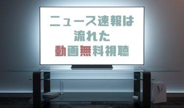 ドラマ|ニュース速報は流れたの動画を全話無料で見れる動画配信まとめ