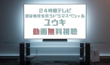 ドラマ|ユウキ(24時間テレビ)の動画を無料で見れる動画配信まとめ