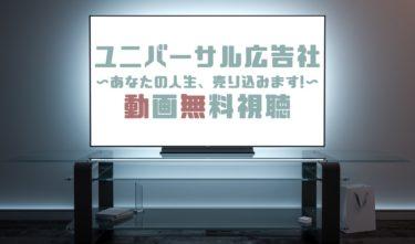 ドラマ|ユニバーサル広告社の動画を無料で見れる動画配信まとめ