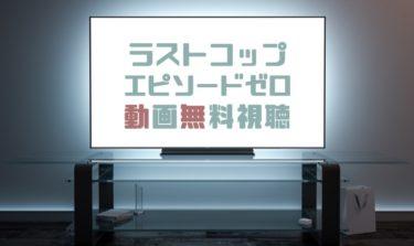 ドラマ|ラストコップエピソードゼロの動画を無料で見れる動画配信まとめ