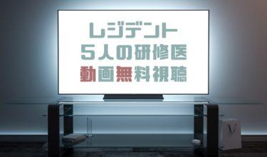 ドラマ レジデント5人の研修医の動画を無料で見れる動画配信まとめ