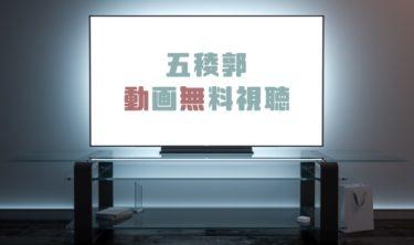 ドラマ|五稜郭の動画を1話から全話無料で見れる動画配信まとめ