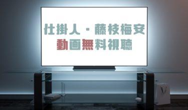 ドラマ|仕掛人・藤枝梅安の動画を無料で見れる動画配信まとめ