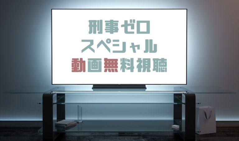 ゼロ スペシャル 刑事 沢村一樹主演の人気ミステリー、スペシャルで凱旋!! 『刑事ゼロ