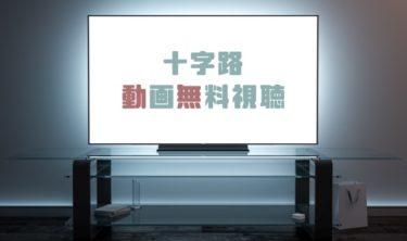 ドラマ|十字路の動画を無料で見れる動画配信まとめ