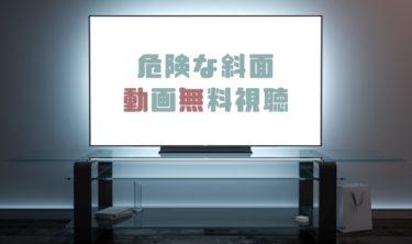 ドラマ|危険な斜面(田中美佐子)の動画を1話から無料で見れる動画配信まとめ