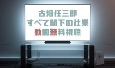 ドラマ|古畑任三郎すべて閣下の仕業の動画を無料で見れる動画配信まとめ