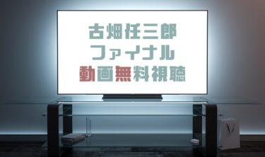 ドラマ|古畑任三郎ファイナルの動画を無料で見れる動画配信まとめ