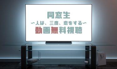 ドラマ|同窓生〜人は三度恋をする〜の動画を無料で見れる動画配信まとめ