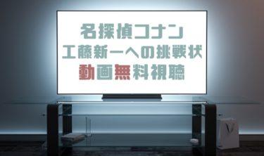ドラマ|名探偵コナン工藤新一への挑戦状の動画を無料で見れる動画配信まとめ