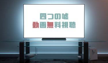 ドラマ|四つの嘘の動画を無料で見れる動画配信まとめ