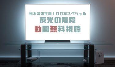 ドラマ 夜光の階段の動画を1話から全話無料で見れる動画配信まとめ