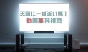 ドラマ|天国に一番近い男1の動画を無料で見れる動画配信まとめ