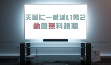 ドラマ|天国に一番近い男2の動画を無料で見れる動画配信まとめ