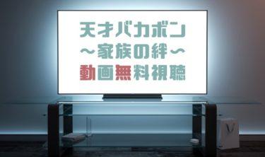 ドラマ|天才バカボン 家族の絆の動画を無料で見れる動画配信まとめ