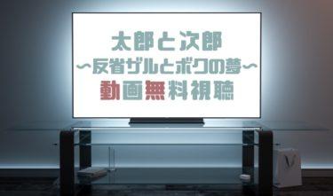 ドラマ|太郎と次郎反省ザルとボクの夢の動画を無料で見れる動画配信まとめ