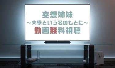 ドラマ|妄想姉妹~文學という名のもとに~の動画を無料で見れる動画配信まとめ