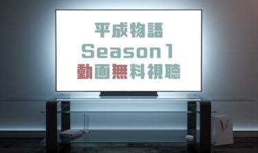 ドラマ|平成物語シーズン1の動画を全話無料で見れる動画配信まとめ
