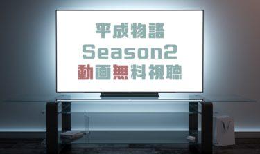 ドラマ 平成物語シーズン2の動画を全話無料で見れる動画配信まとめ