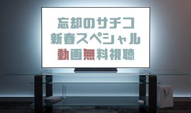 忘却 の サチコ ドラマ スペシャル
