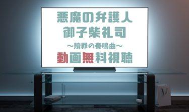 ドラマ|悪魔の弁護人 御子柴礼司の動画を全話無料で見れる動画配信まとめ
