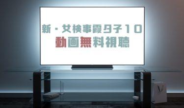 ドラマ 新・女検事霞夕子10の動画を無料で見れる動画配信まとめ