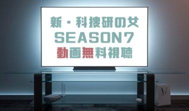 ドラマ|科捜研の女シーズン7の動画を無料で見れる動画配信まとめ
