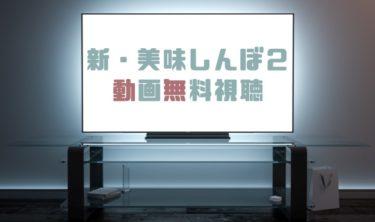 ドラマ 新・美味しんぼ2の動画を無料で見れる動画配信まとめ