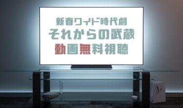ドラマ|それからの武蔵の動画を無料で見れる動画配信まとめ