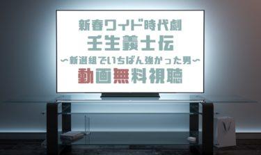 ドラマ|壬生義士伝〜新選組でいちばん強かった男〜の動画を無料で見れる動画配信まとめ
