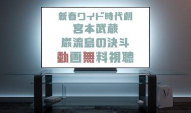 ドラマ 宮本武蔵巌流島の決斗の動画を無料で見れる動画配信まとめ