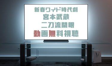 ドラマ 宮本武蔵二刀流開眼の動画を無料で見れる動画配信まとめ