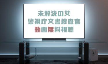 ドラマ|未解決の女警視庁文書捜査官の動画を全話無料で見れる動画配信まと