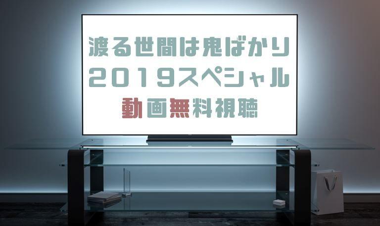 2019 は 渡る 放送 世間 予定 ばかり 鬼