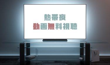 ドラマ|熱帯夜の動画を1話から全話無料で見れる動画配信まとめ