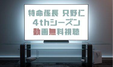 ドラマ 特命係長只野仁4thシーズンの動画を無料で見れる動画配信まとめ