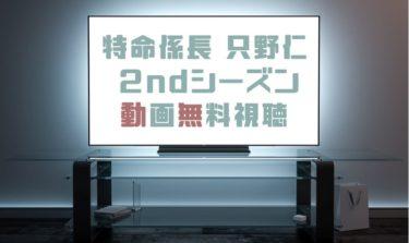 ドラマ|特命係長只野仁2ndシーズンの動画を無料で見れる動画配信まとめ