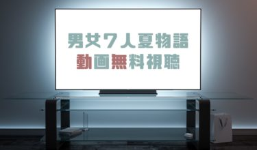 ドラマ|男女7人夏物語の動画を1話から全話無料で見れる動画配信まとめ
