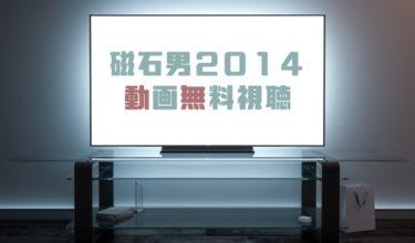 ドラマ|磁石男2014の動画を無料で見れる動画配信まとめ
