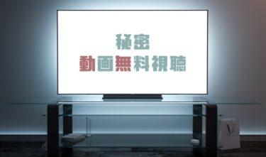 ドラマ 秘密の動画を1話から全話無料で見れる動画配信まとめ