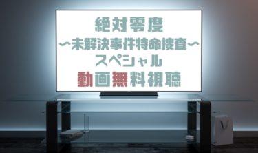 ドラマ|絶対零度シーズン1スペシャルの動画を無料で見れる動画配信まとめ
