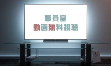 ドラマ|職員室の動画を1話から全話無料で見れる動画配信まとめ
