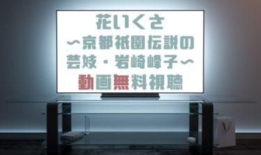 ドラマ|花いくさ京都祇園伝説の芸妓岩崎峰子の動画を無料で見れる動画配信まとめ