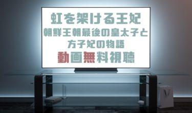 ドラマ|虹を架ける王妃の動画を無料で見れる動画配信まとめ